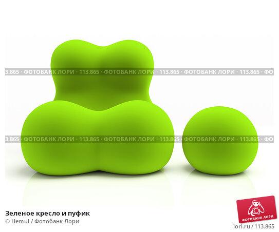 Зеленое кресло и пуфик, иллюстрация № 113865 (c) Hemul / Фотобанк Лори