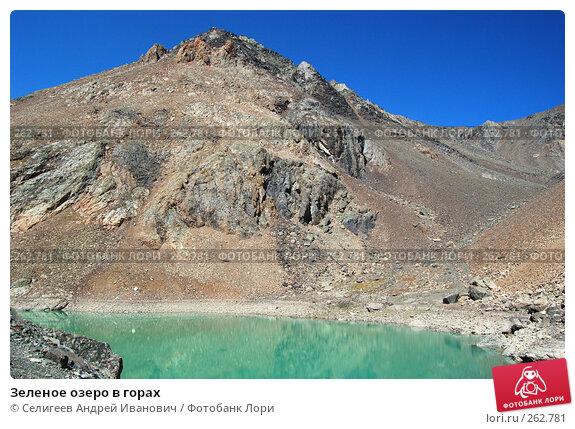 Зеленое озеро в горах, фото № 262781, снято 27 августа 2007 г. (c) Селигеев Андрей Иванович / Фотобанк Лори