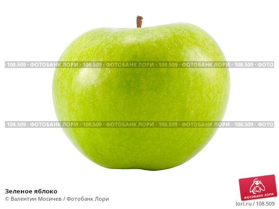 Зеленое яблоко, фото № 108509, снято 5 мая 2007 г. (c) Валентин Мосичев / Фотобанк Лори