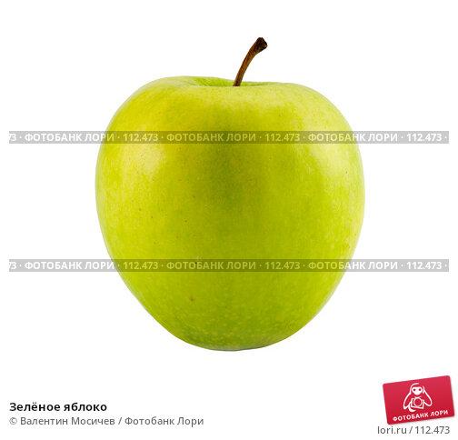 Зелёное яблоко, фото № 112473, снято 2 февраля 2007 г. (c) Валентин Мосичев / Фотобанк Лори