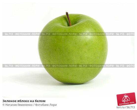 Зеленое яблоко на белом, фото № 56713, снято 9 сентября 2005 г. (c) Наталия Евмененко / Фотобанк Лори