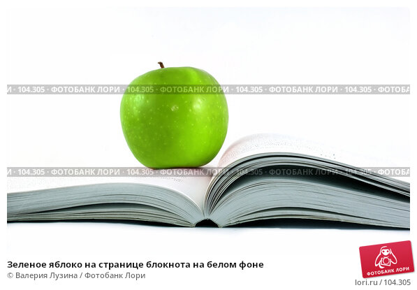 Зеленое яблоко на странице блокнота на белом фоне, фото № 104305, снято 23 мая 2017 г. (c) Валерия Потапова / Фотобанк Лори