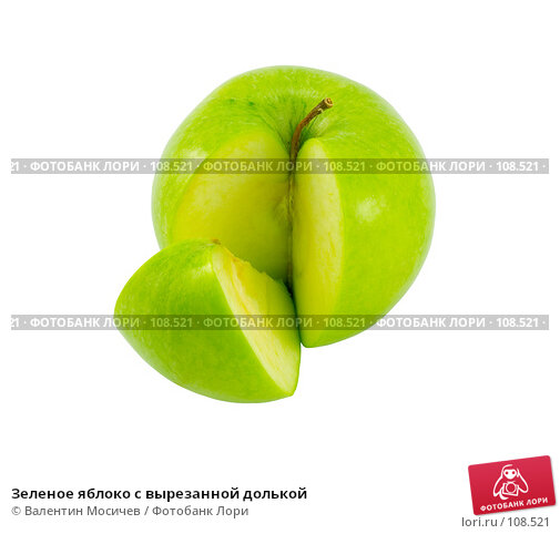 Зеленое яблоко с вырезанной долькой, фото № 108521, снято 5 мая 2007 г. (c) Валентин Мосичев / Фотобанк Лори