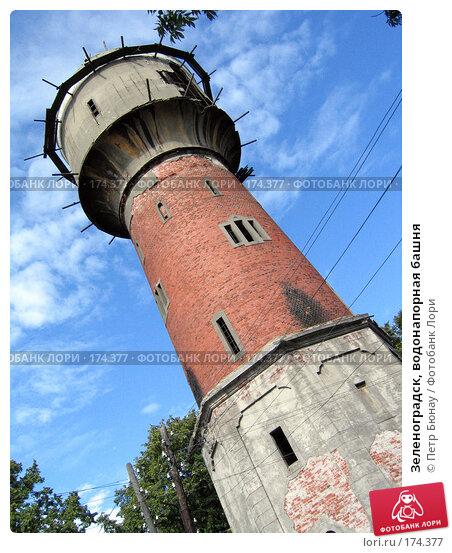 Зеленоградск, водонапорная башня, фото № 174377, снято 24 августа 2003 г. (c) Петр Бюнау / Фотобанк Лори