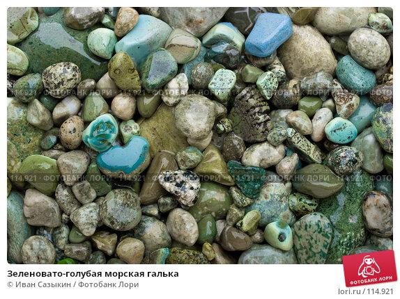 Зеленовато-голубая морская галька, фото № 114921, снято 9 ноября 2007 г. (c) Иван Сазыкин / Фотобанк Лори