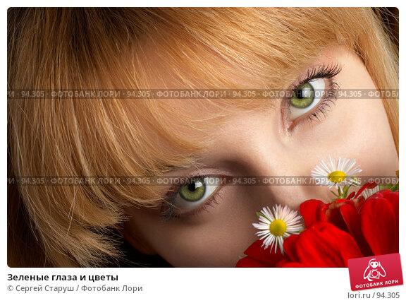 Зеленые глаза и цветы, фото № 94305, снято 6 октября 2007 г. (c) Сергей Старуш / Фотобанк Лори