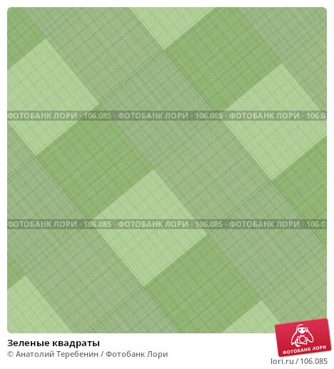 Зеленые квадраты, иллюстрация № 106085 (c) Анатолий Теребенин / Фотобанк Лори