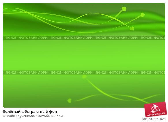 Зелёный  абстрактный фон, иллюстрация № 199025 (c) Майя Крученкова / Фотобанк Лори