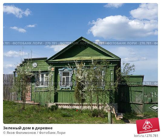 Зеленый дом в деревне, фото № 270781, снято 1 мая 2008 г. (c) Яков Филимонов / Фотобанк Лори