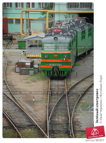 Купить «Зелёный электровоз», фото № 50977, снято 3 июня 2007 г. (c) Иван Черненко / Фотобанк Лори