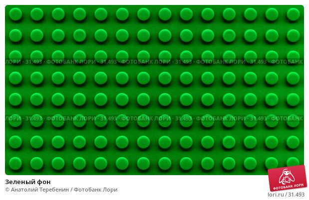 Купить «Зеленый фон», фото № 31493, снято 20 марта 2018 г. (c) Анатолий Теребенин / Фотобанк Лори