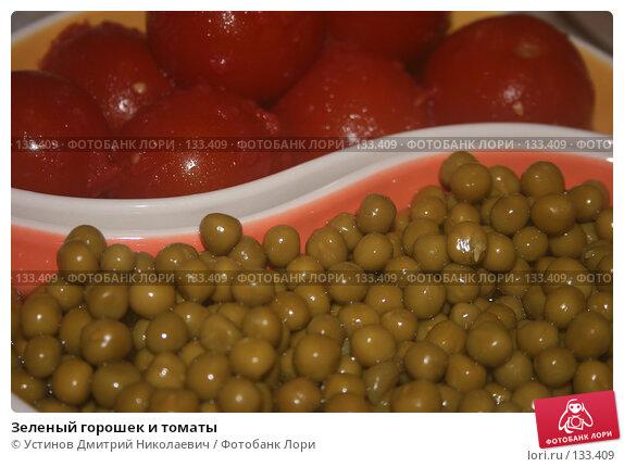 Зеленый горошек и томаты, фото № 133409, снято 1 декабря 2007 г. (c) Устинов Дмитрий Николаевич / Фотобанк Лори