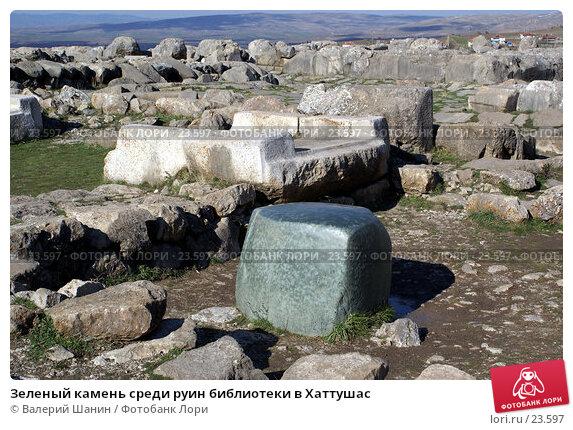 Купить «Зеленый камень среди руин библиотеки в Хаттушас», фото № 23597, снято 9 ноября 2006 г. (c) Валерий Шанин / Фотобанк Лори