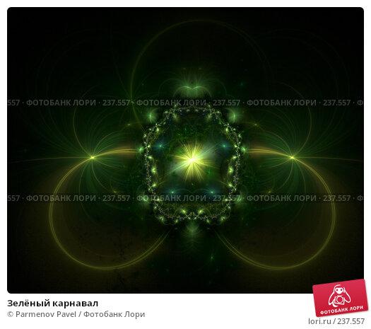 Купить «Зелёный карнавал», иллюстрация № 237557 (c) Parmenov Pavel / Фотобанк Лори