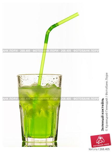 Зеленый коктейль, фото № 268405, снято 2 октября 2005 г. (c) Кравецкий Геннадий / Фотобанк Лори