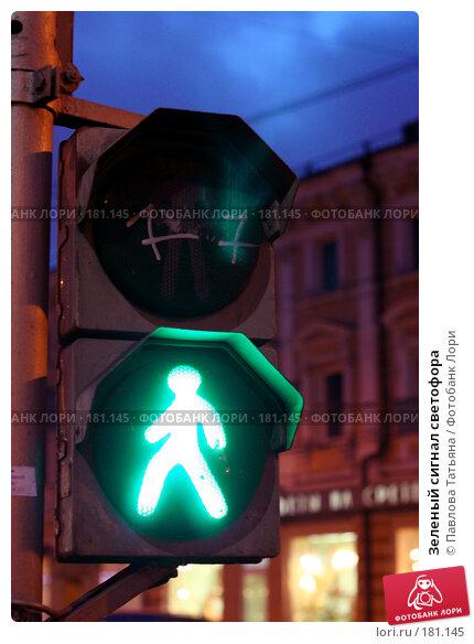 Зеленый сигнал светофора, фото № 181145, снято 19 января 2008 г. (c) Павлова Татьяна / Фотобанк Лори