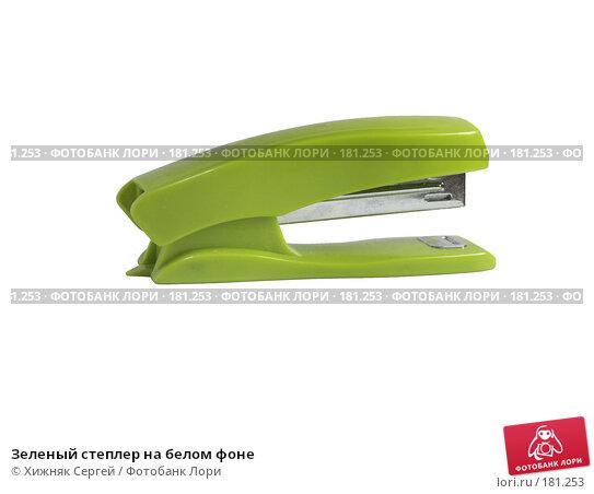 Зеленый степлер на белом фоне, фото № 181253, снято 19 января 2008 г. (c) Хижняк Сергей / Фотобанк Лори