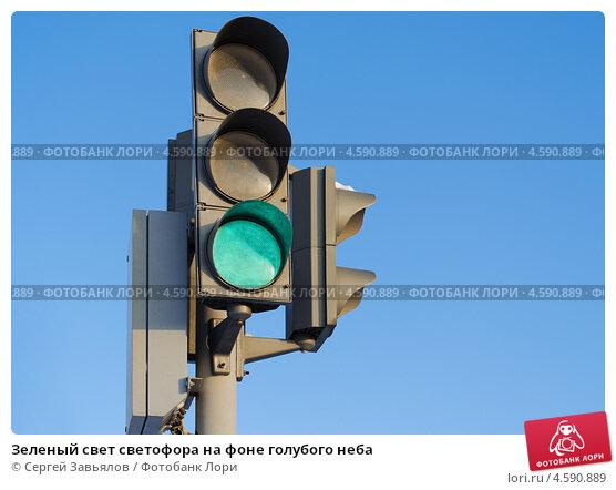 Купить «Зеленый свет светофора на фоне голубого неба», фото № 4590889, снято 26 января 2013 г. (c) Сергей Завьялов / Фотобанк Лори