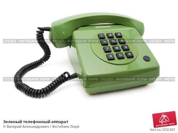 Купить «Зеленый телефонный аппарат», фото № 212021, снято 27 февраля 2008 г. (c) Валерий Александрович / Фотобанк Лори