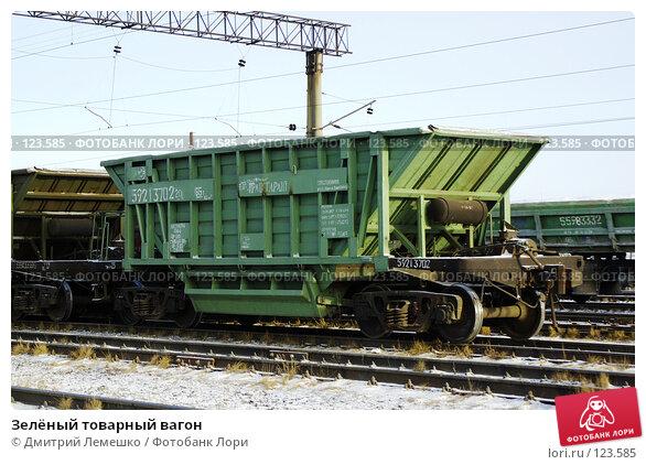 Зелёный товарный вагон, фото № 123585, снято 14 ноября 2007 г. (c) Дмитрий Лемешко / Фотобанк Лори