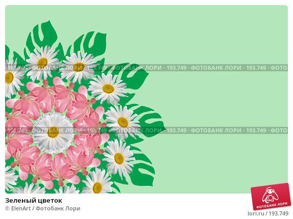 Купить «Зеленый цветок», иллюстрация № 193749 (c) ElenArt / Фотобанк Лори