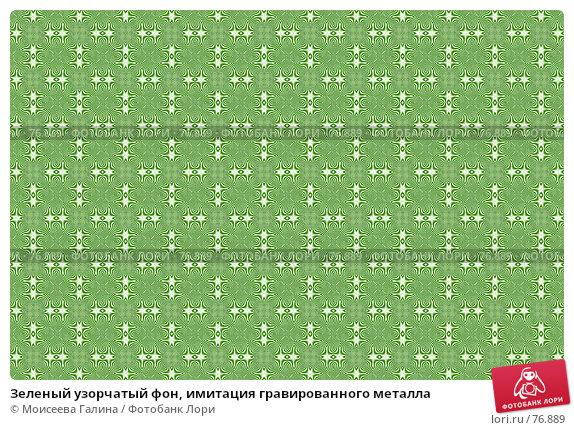Зеленый узорчатый фон, имитация гравированного металла, иллюстрация № 76889 (c) Моисеева Галина / Фотобанк Лори