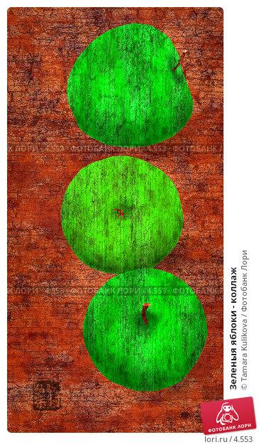 Зеленыя яблоки - коллаж, иллюстрация № 4553 (c) Tamara Kulikova / Фотобанк Лори