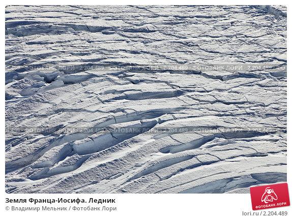 Купить «Земля Франца-Иосифа. Ледник», фото № 2204489, снято 23 июля 2010 г. (c) Владимир Мельник / Фотобанк Лори