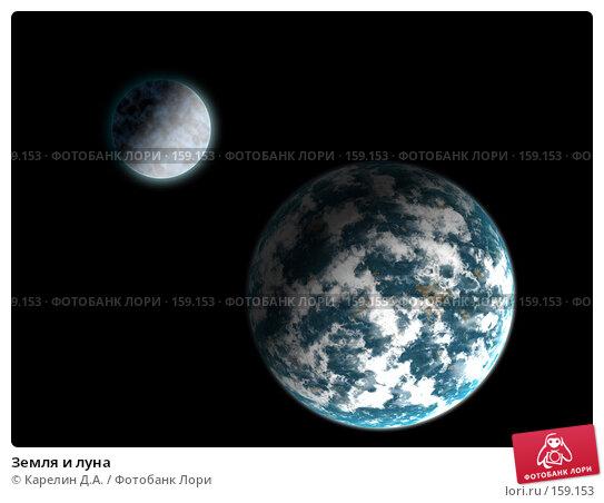 Земля и луна, иллюстрация № 159153 (c) Карелин Д.А. / Фотобанк Лори