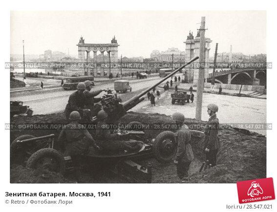 Купить «Зенитная батарея. Москва, 1941», фото № 28547021, снято 18 сентября 2019 г. (c) Retro / Фотобанк Лори