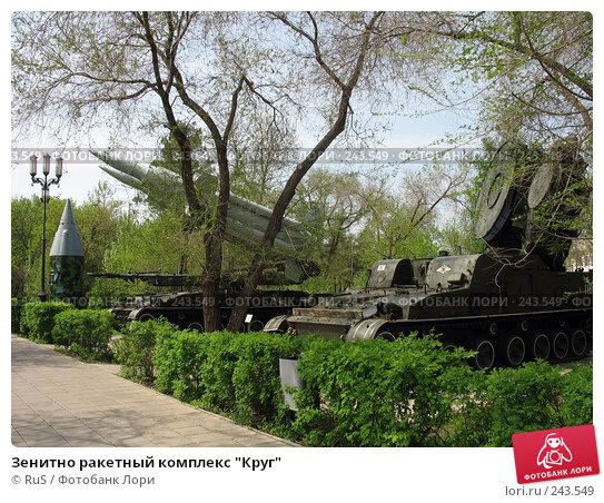 """Зенитно ракетный комплекс """"Круг"""", фото № 243549, снято 17 мая 2007 г. (c) RuS / Фотобанк Лори"""