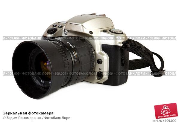 Зеркальная фотокамера, фото № 109009, снято 27 октября 2007 г. (c) Вадим Пономаренко / Фотобанк Лори