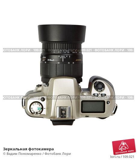 Купить «Зеркальная фотокамера», фото № 109021, снято 27 октября 2007 г. (c) Вадим Пономаренко / Фотобанк Лори