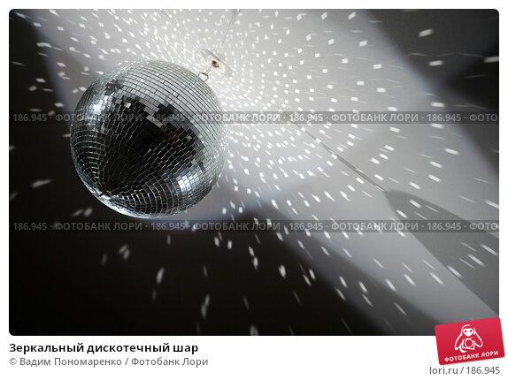 Зеркальный дискотечный шар, фото № 186945, снято 29 декабря 2007 г. (c) Вадим Пономаренко / Фотобанк Лори
