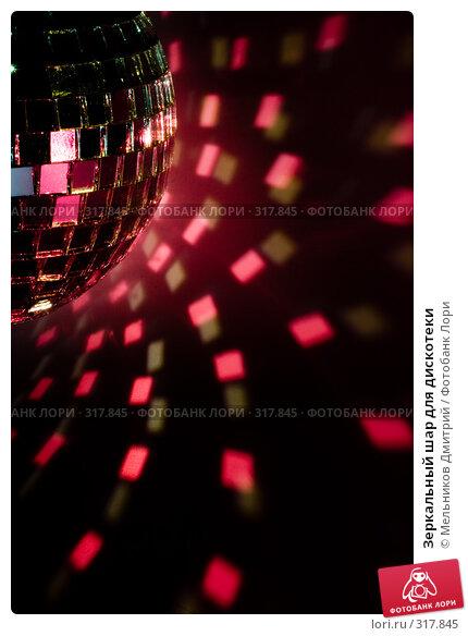 Купить «Зеркальный шар для дискотеки», фото № 317845, снято 3 июня 2008 г. (c) Мельников Дмитрий / Фотобанк Лори