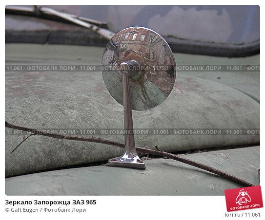 Зеркало Запорожца ЗАЗ 965, фото № 11061, снято 19 апреля 2005 г. (c) Gaft Eugen / Фотобанк Лори