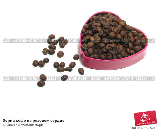 Зерна кофе на розовом сердце, фото № 152521, снято 18 декабря 2007 г. (c) Иван / Фотобанк Лори