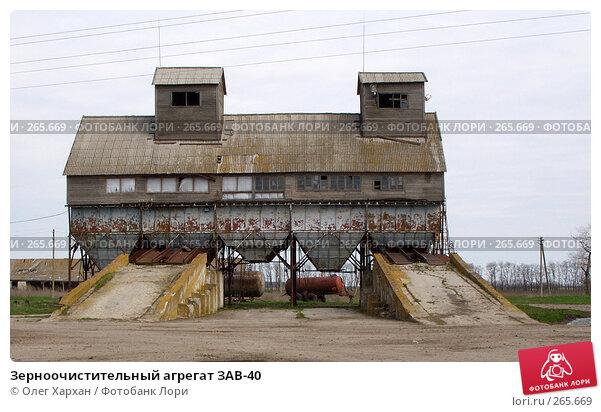 Зерноочистительный агрегат ЗАВ-40, фото № 265669, снято 30 марта 2008 г. (c) Олег Хархан / Фотобанк Лори