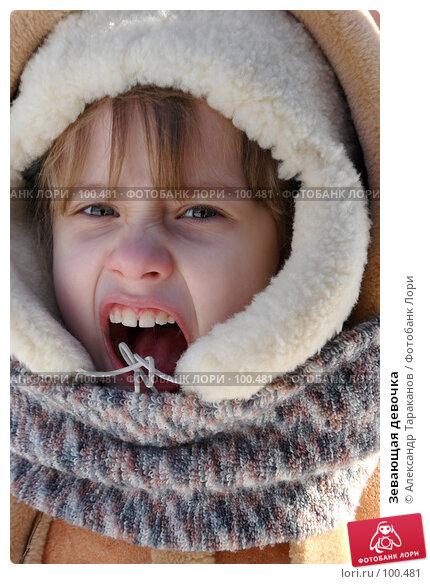 Зевающая девочка, эксклюзивное фото № 100481, снято 5 декабря 2016 г. (c) Александр Тараканов / Фотобанк Лори