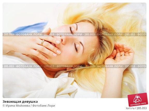 Зевающая девушка, фото № 285053, снято 29 марта 2008 г. (c) Ирина Мойсеева / Фотобанк Лори