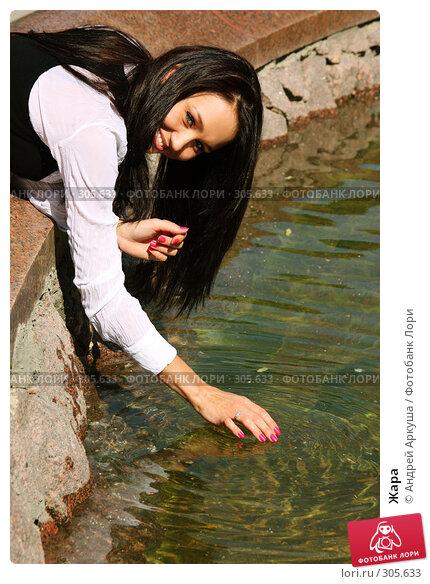 Жара, фото № 305633, снято 29 мая 2008 г. (c) Андрей Аркуша / Фотобанк Лори