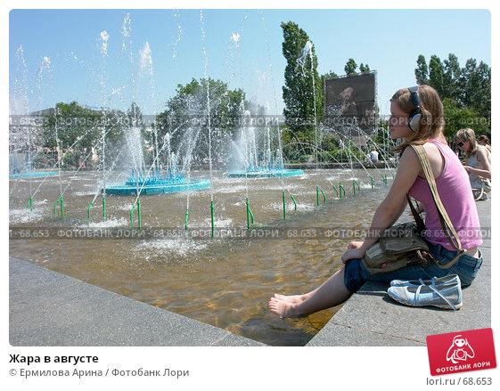Жара в августе, фото № 68653, снято 6 июля 2007 г. (c) Ермилова Арина / Фотобанк Лори