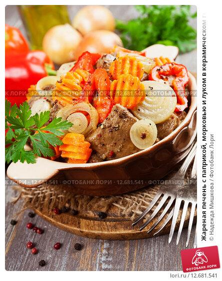 Купить «Жареная печень с паприкой, морковью и луком в керамическом горшочке на деревянном столе», фото № 12681541, снято 12 сентября 2015 г. (c) Надежда Мишкова / Фотобанк Лори