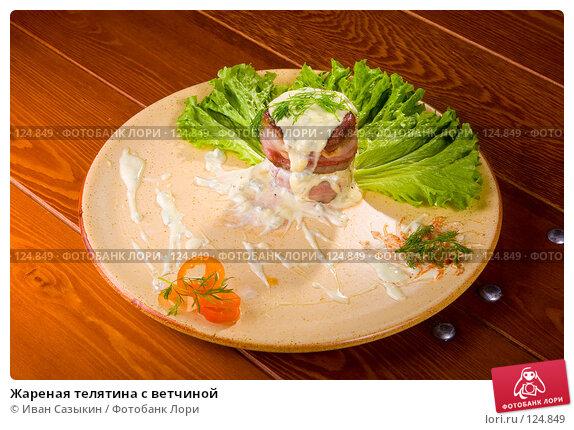Жареная телятина с ветчиной, фото № 124849, снято 12 февраля 2007 г. (c) Иван Сазыкин / Фотобанк Лори