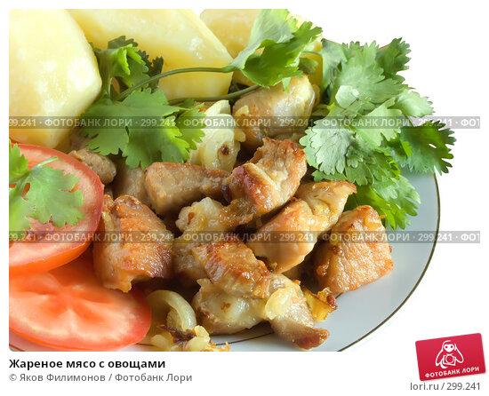 Жареное мясо с овощами, фото № 299241, снято 18 мая 2008 г. (c) Яков Филимонов / Фотобанк Лори