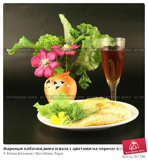 Жареные кабачки,вино и ваза с цветами на черном фоне, фото № 67745, снято 19 июля 2007 г. (c) Елена Блохина / Фотобанк Лори