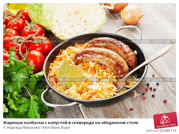 пожарить капусту на сковороде с колбасой