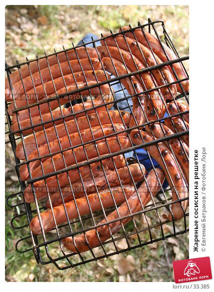 Купить «Жареные сосиски на решетке», фото № 33385, снято 23 сентября 2006 г. (c) Евгений Батраков / Фотобанк Лори