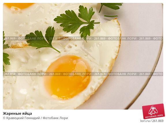 Жареные яйца, фото № 261869, снято 18 июля 2005 г. (c) Кравецкий Геннадий / Фотобанк Лори