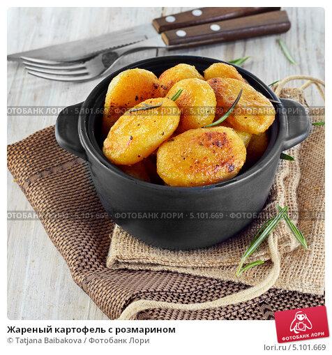 Картофель жареный с розмарином